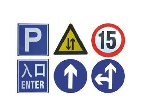 万博manbetx官方登陆道路标牌设施对于人类的保护