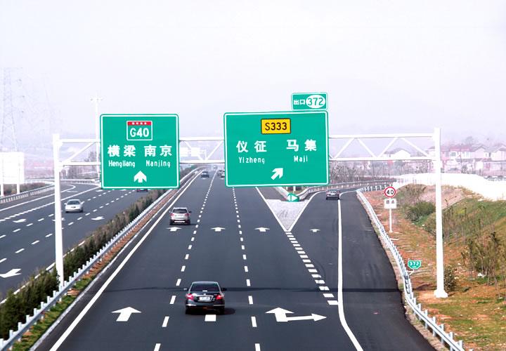 高速公路上的万博manbetx官方登陆万博官网登录都是什么意思